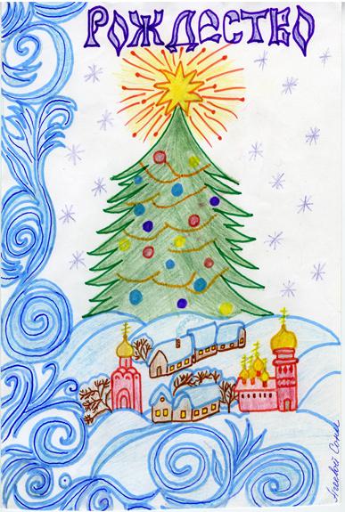 Рисунки открытки рождественские